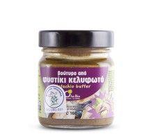 Organski puter od pistaća 250g